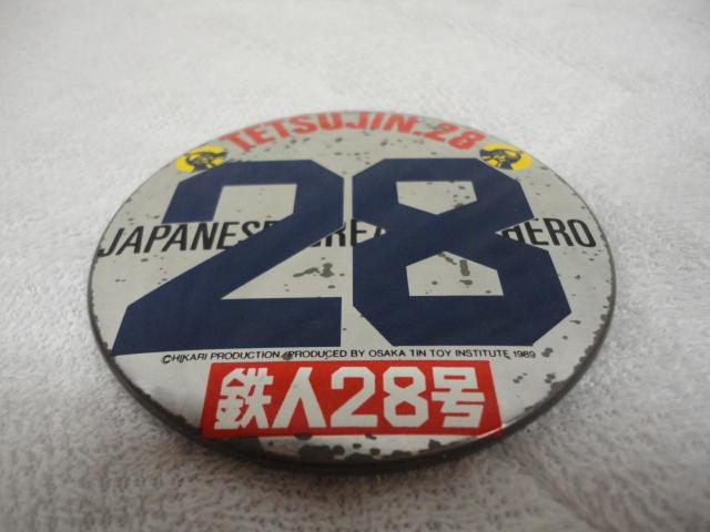 鉄人28号 缶バッジ 光プロダクション 昭和レトロ 当時物 特大?8.5cm ブリキコレクション アンティーク_画像4