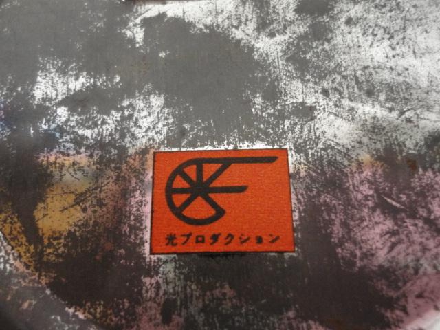 鉄人28号 缶バッジ 光プロダクション 昭和レトロ 当時物 特大?8.5cm ブリキコレクション アンティーク_画像3