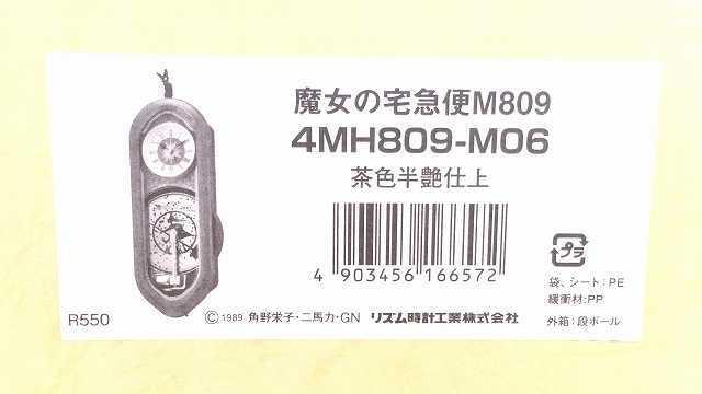 希少!魔女の宅急便M809 ディスクオルゴール時計_画像8