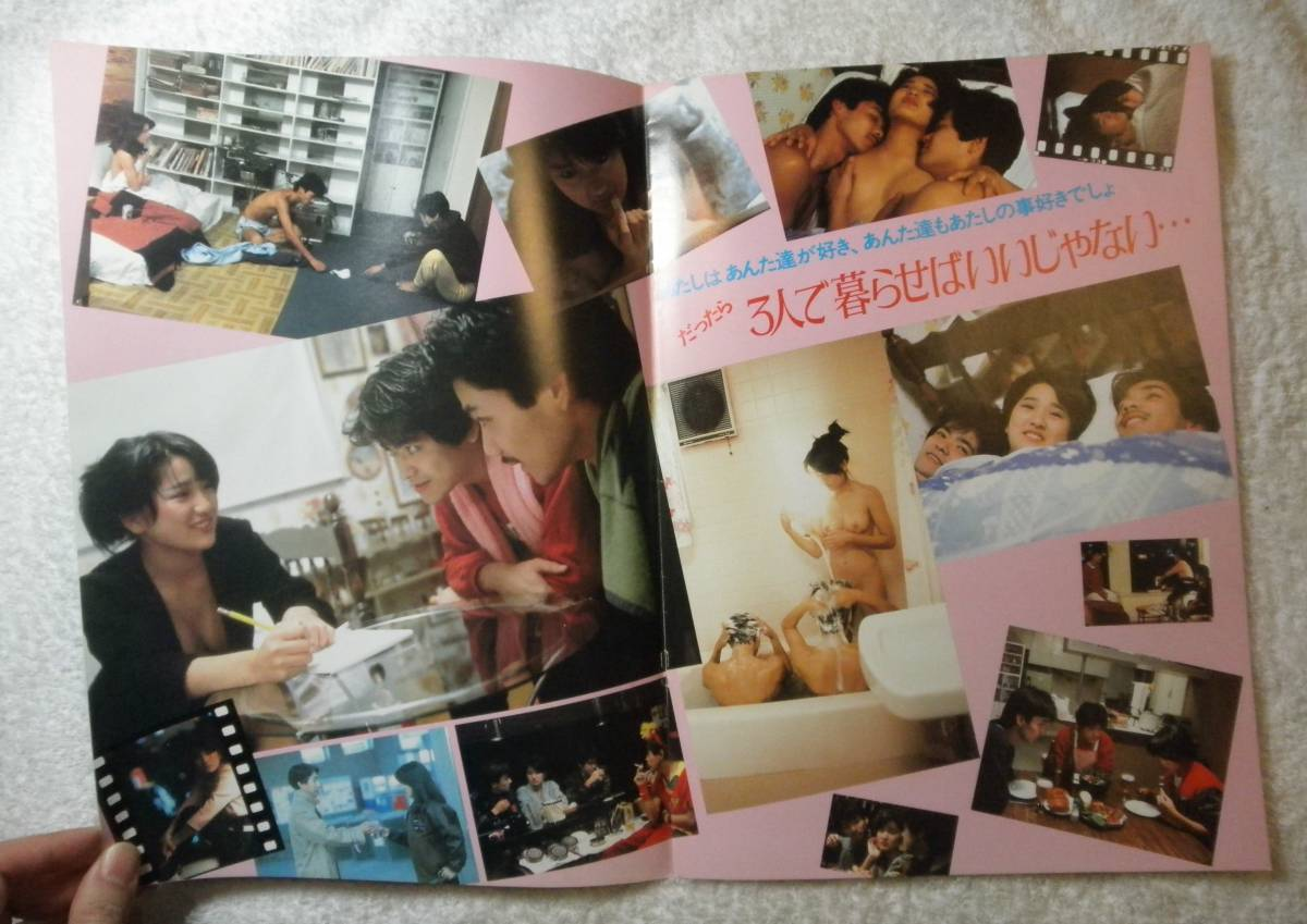少女M スクラップストーリーある愛の物語 A4 初版 若松孝二監督_画像4
