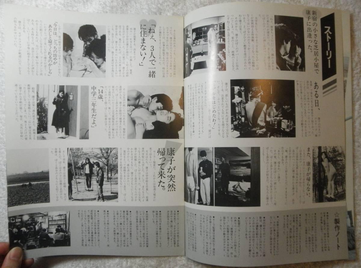 少女M スクラップストーリーある愛の物語 A4 初版 若松孝二監督_画像3