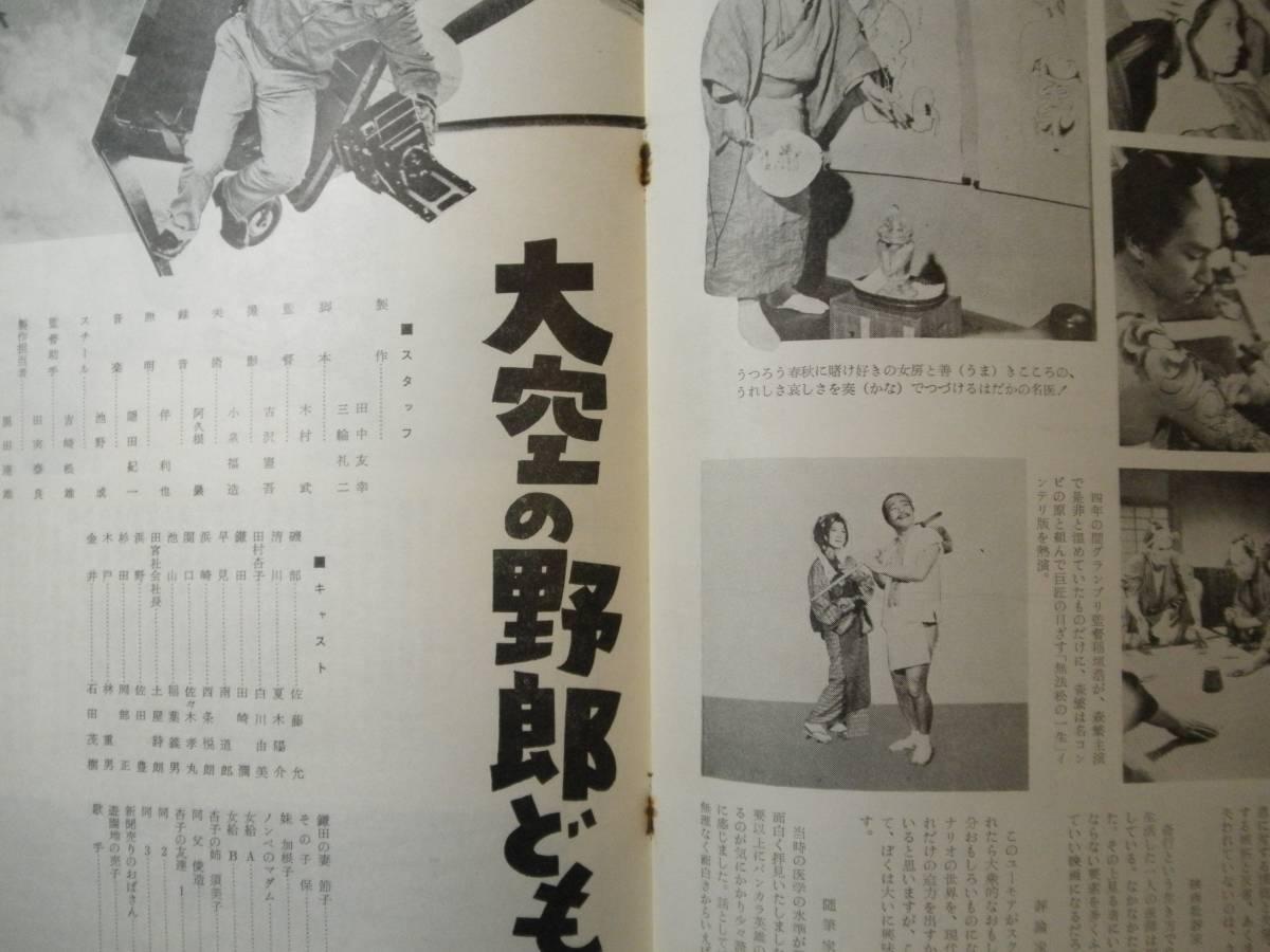 男対男 A4 昭35 初版 三船敏郎、池部良、加山雄三デビュー作_画像5