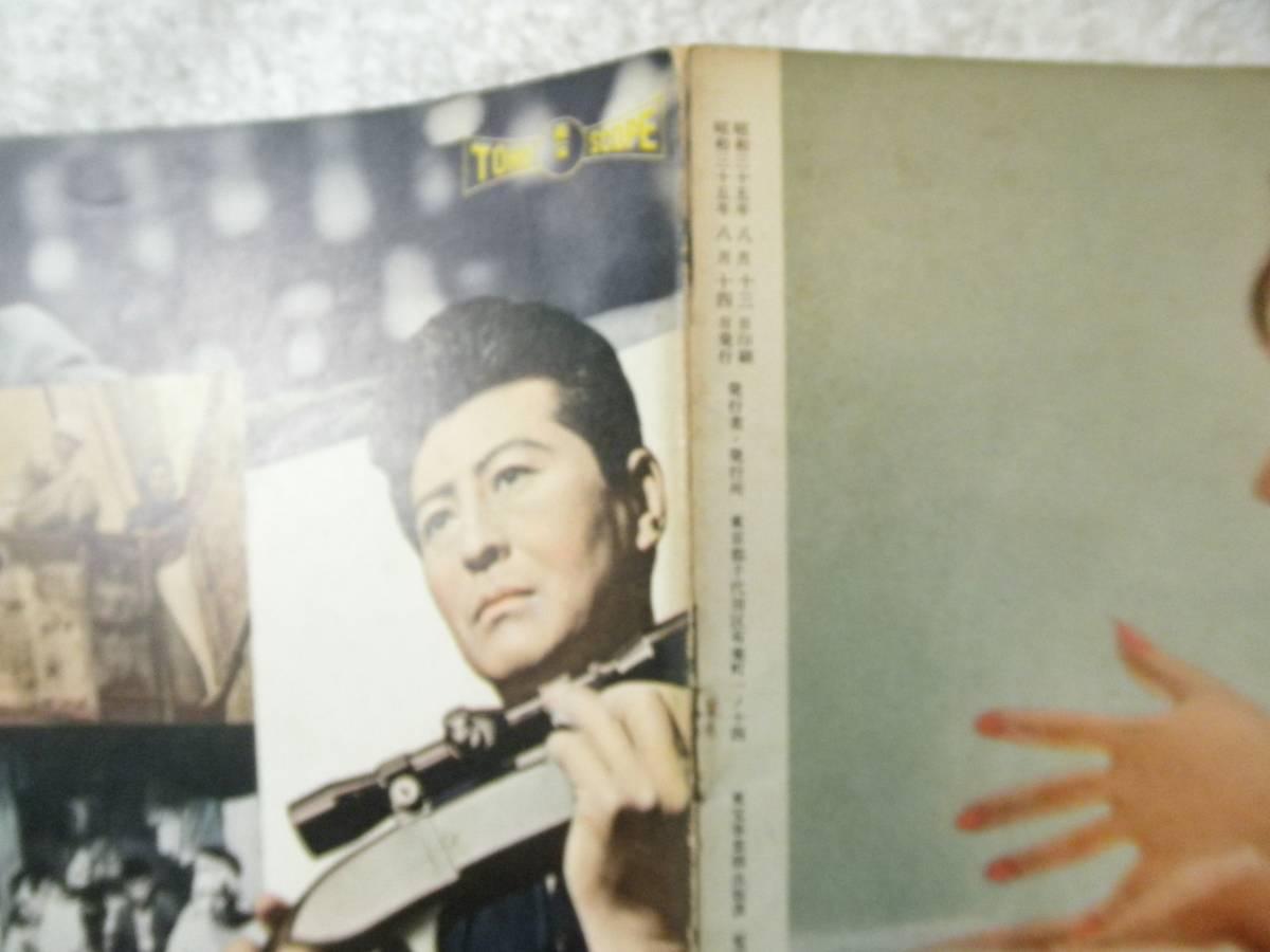 男対男 A4 昭35 初版 三船敏郎、池部良、加山雄三デビュー作_画像7