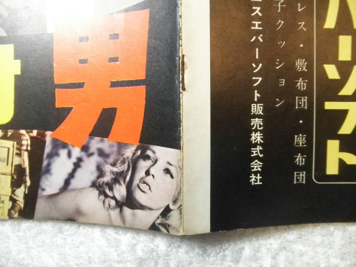 男対男 A4 昭35 初版 三船敏郎、池部良、加山雄三デビュー作_画像6