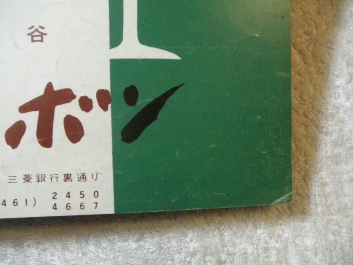 女豹ビクセン A4 1969 初版 ラス・メイヤー監督_画像3
