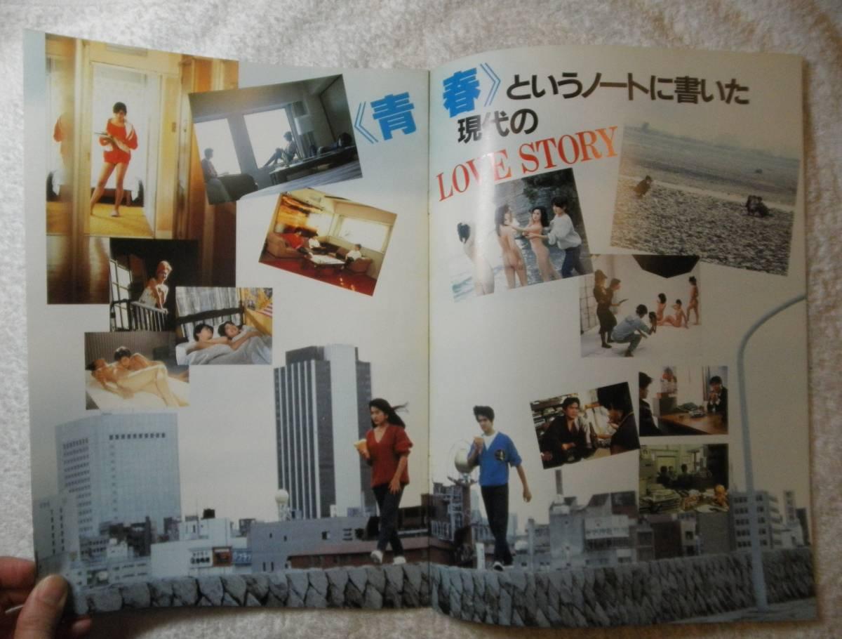 少女M スクラップストーリーある愛の物語 A4 初版 若松孝二監督_画像2