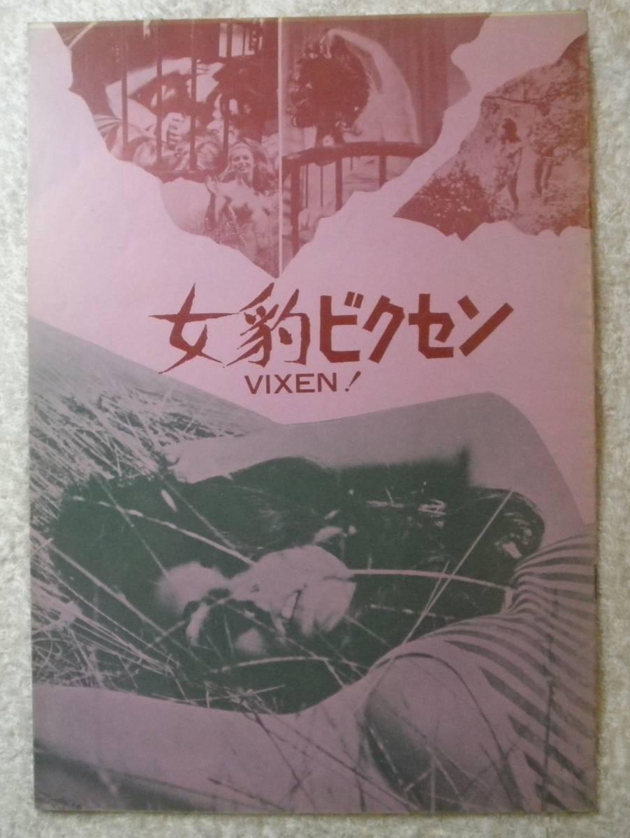 女豹ビクセン A4 1969 初版 ラス・メイヤー監督