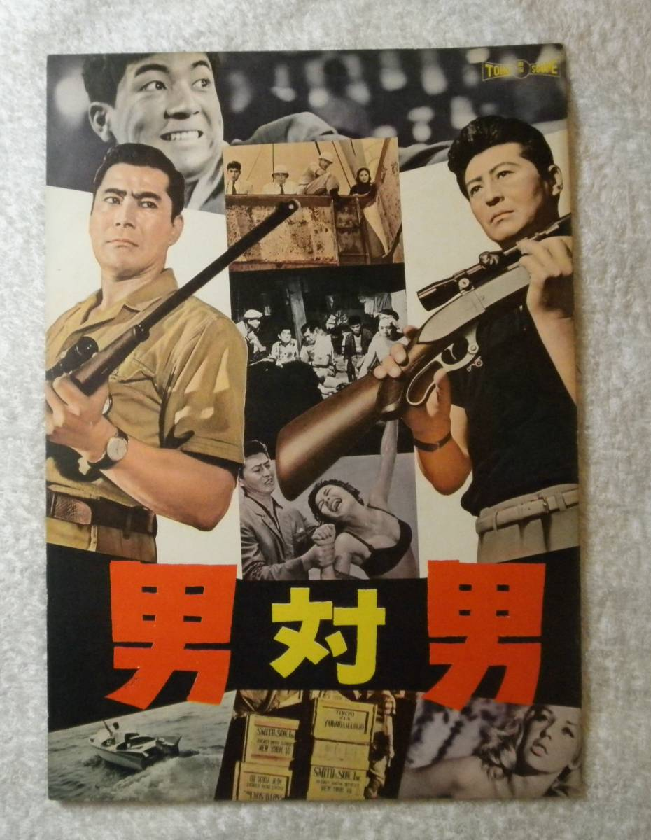 男対男 A4 昭35 初版 三船敏郎、池部良、加山雄三デビュー作