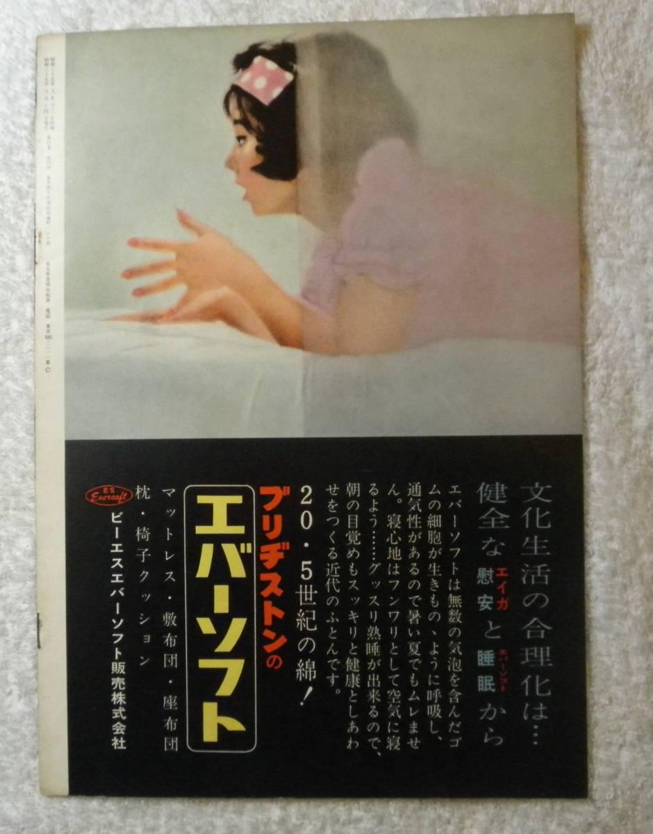 男対男 A4 昭35 初版 三船敏郎、池部良、加山雄三デビュー作_画像3