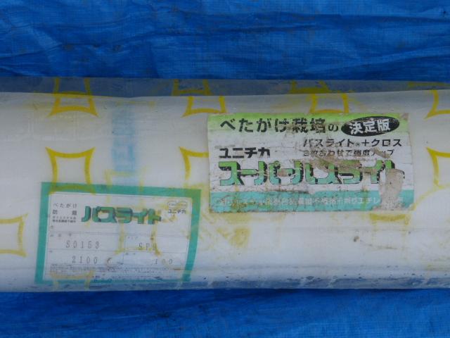 ユニチカ 被覆資材(不織布) スーパーパスライト 幅2.1m、長さ100m 1本 未使用品