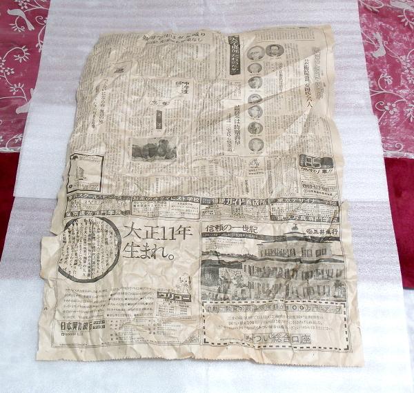 Japan old newspaper 古新聞1枚 1976年 昭和51年 4月6日 火曜日 朝日新聞 1p 1976 tuesday april 6 Asahi/アイテム/Items_画像3