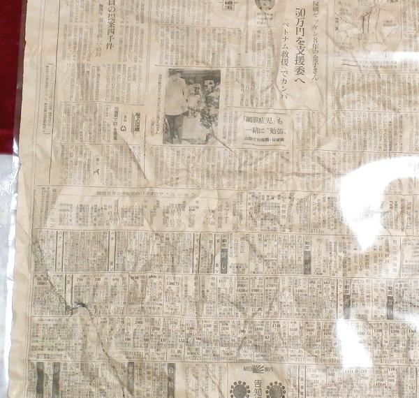 Japan old newspaper 古新聞1枚 1976年 昭和51年 4月6日 火曜日 朝日新聞 1p 1976 tuesday april 6 Asahi/アイテム/Items_画像5