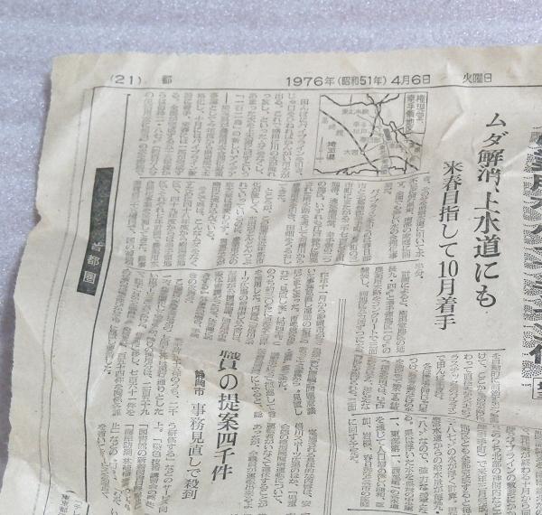 Japan old newspaper 古新聞1枚 1976年 昭和51年 4月6日 火曜日 朝日新聞 1p 1976 tuesday april 6 Asahi/アイテム/Items_画像4