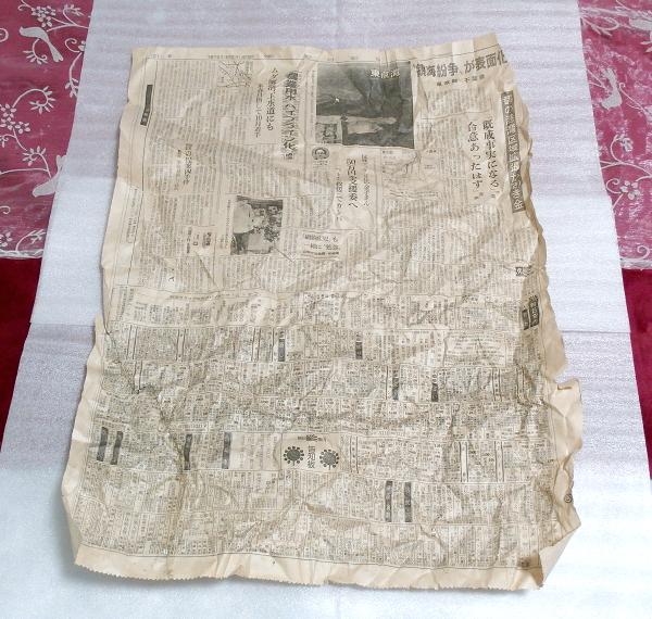 Japan old newspaper 古新聞1枚 1976年 昭和51年 4月6日 火曜日 朝日新聞 1p 1976 tuesday april 6 Asahi/アイテム/Items_画像2