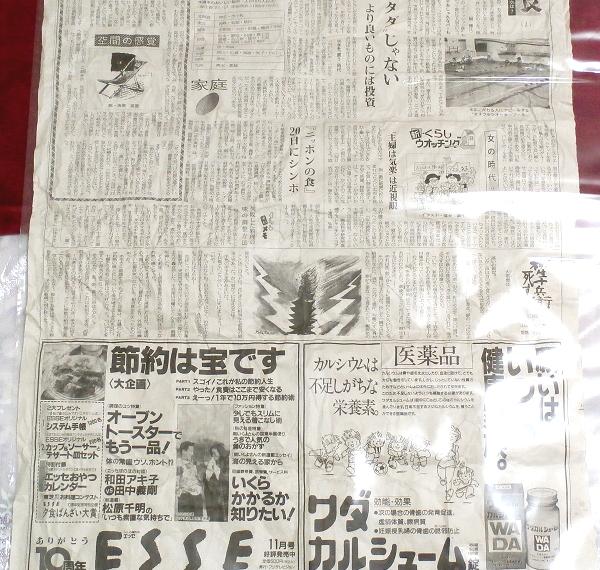 Japan old newspaper 古新聞1枚 1991年 平成3年 10月8日 火曜日 毎日新聞 1p 1991 tuesday october 8 Mainichi/アイテム/Items_画像3
