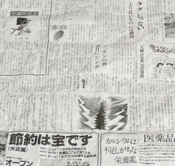 Japan old newspaper 古新聞1枚 1991年 平成3年 10月8日 火曜日 毎日新聞 1p 1991 tuesday october 8 Mainichi/アイテム/Items_画像4