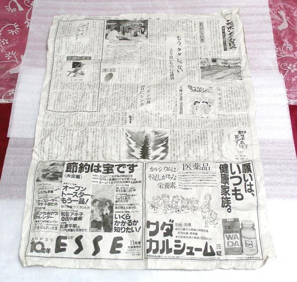 Japan old newspaper 古新聞1枚 1991年 平成3年 10月8日 火曜日 毎日新聞 1p 1991 tuesday october 8 Mainichi/アイテム/Items_画像2