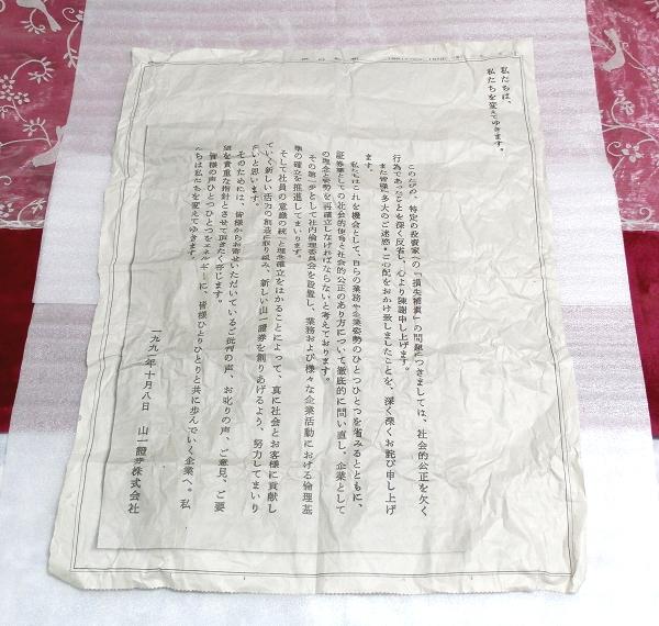Japan old newspaper 古新聞1枚 1991年 平成3年 10月8日 火曜日 毎日新聞 1p 1991 tuesday october 8 Mainichi/アイテム/Items_画像7
