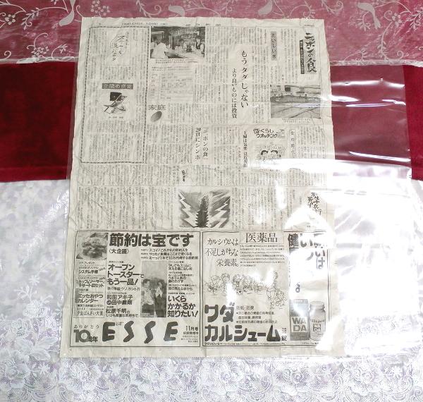 Japan old newspaper 古新聞1枚 1991年 平成3年 10月8日 火曜日 毎日新聞 1p 1991 tuesday october 8 Mainichi/アイテム/Items_画像1