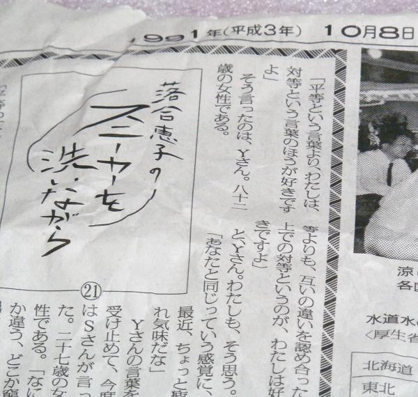 Japan old newspaper 古新聞1枚 1991年 平成3年 10月8日 火曜日 毎日新聞 1p 1991 tuesday october 8 Mainichi/アイテム/Items_画像5