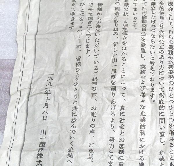 Japan old newspaper 古新聞1枚 1991年 平成3年 10月8日 火曜日 毎日新聞 1p 1991 tuesday october 8 Mainichi/アイテム/Items_画像6