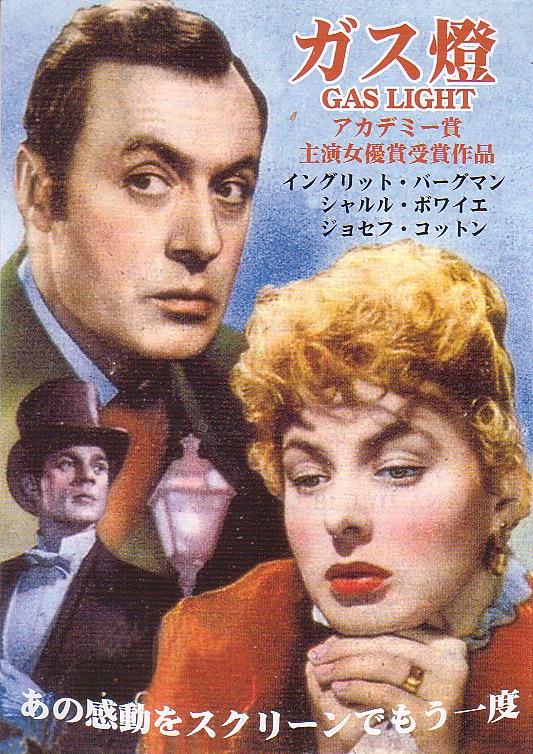 映画ちらし 【ガス燈】 イングリット・バーグマン ホールちらし