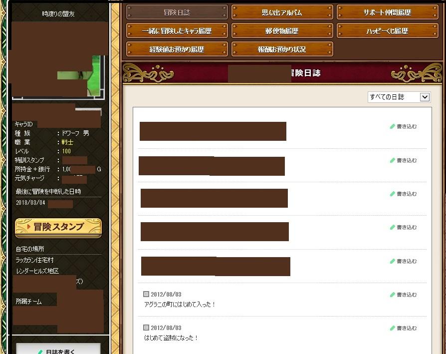 ドラゴンクエスト10 ヒルズ族ランパーによる ☆1億ゴールド 稼ぎ方指南_画像2