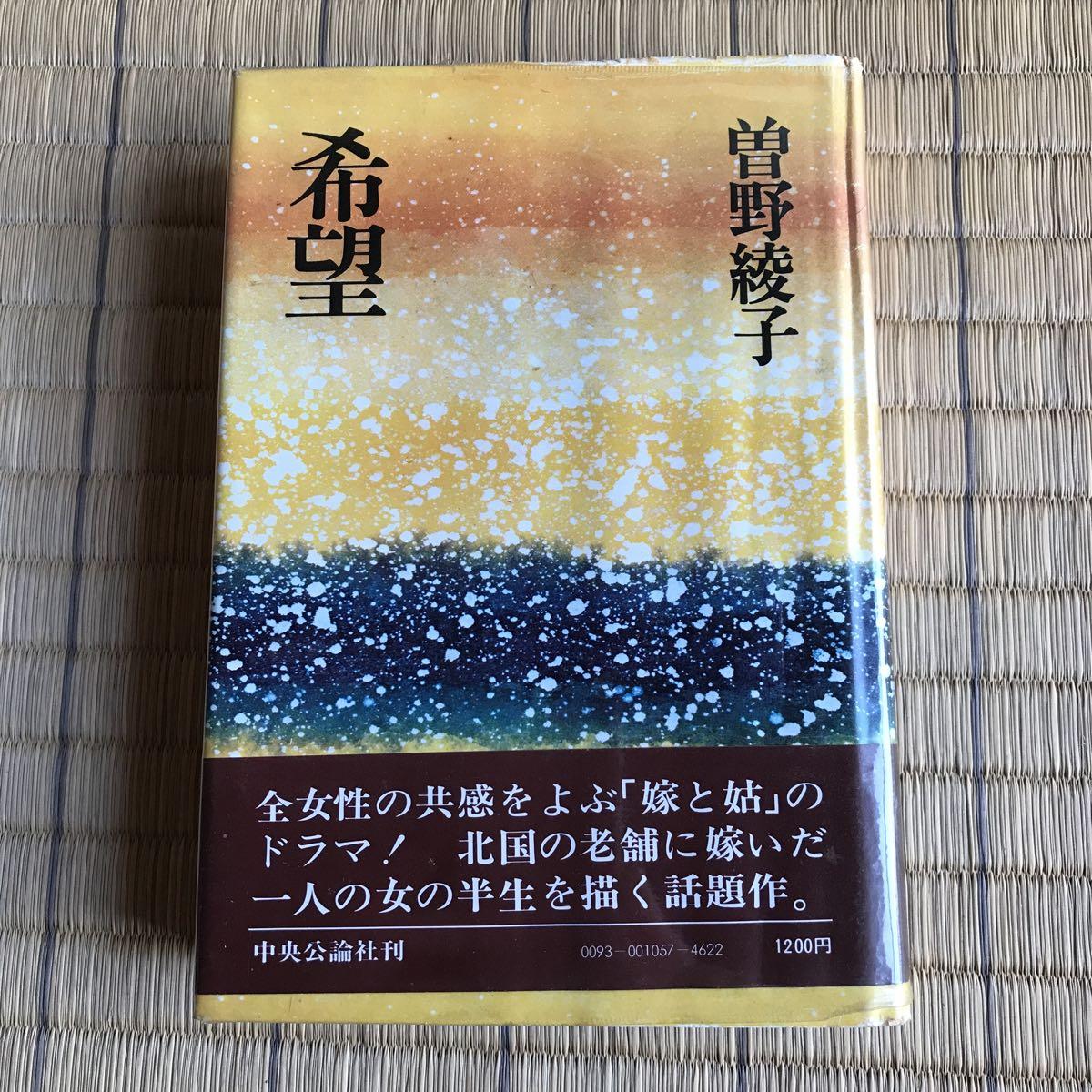 曽野綾子 希望 中央公論社帯付きハードカバー