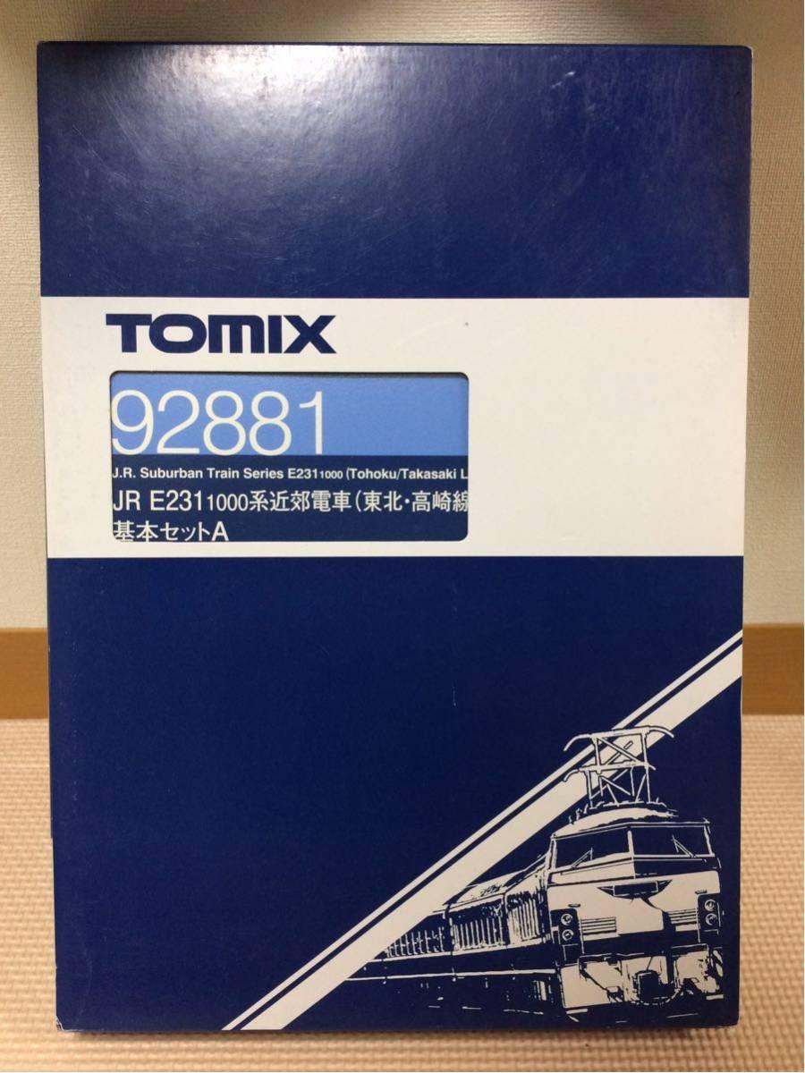 TOMIX(トミックス) E231系1000番台 基本セット+増結セット 10両フル 全車TNカプラー