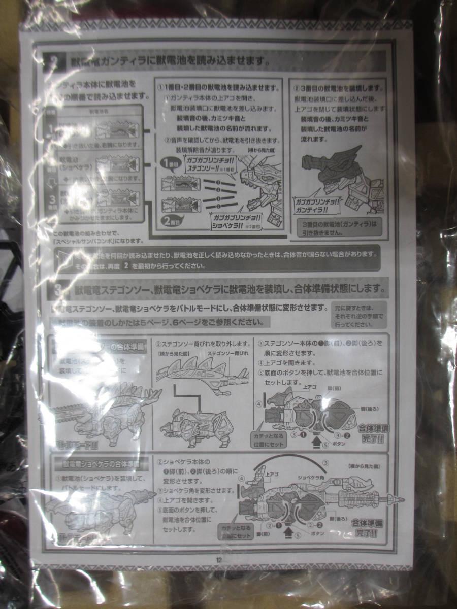 獣電戦隊キョウリュウジャー ブレイブ ★ カミツキ合体 ブレイブキョウリュウジン セット_画像8