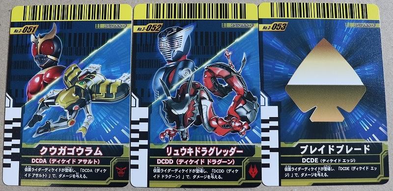 仮面ライダーガンバライドカード 第三弾 NO.3 001~053 全53種N/R/SP/SR/LR/_画像7