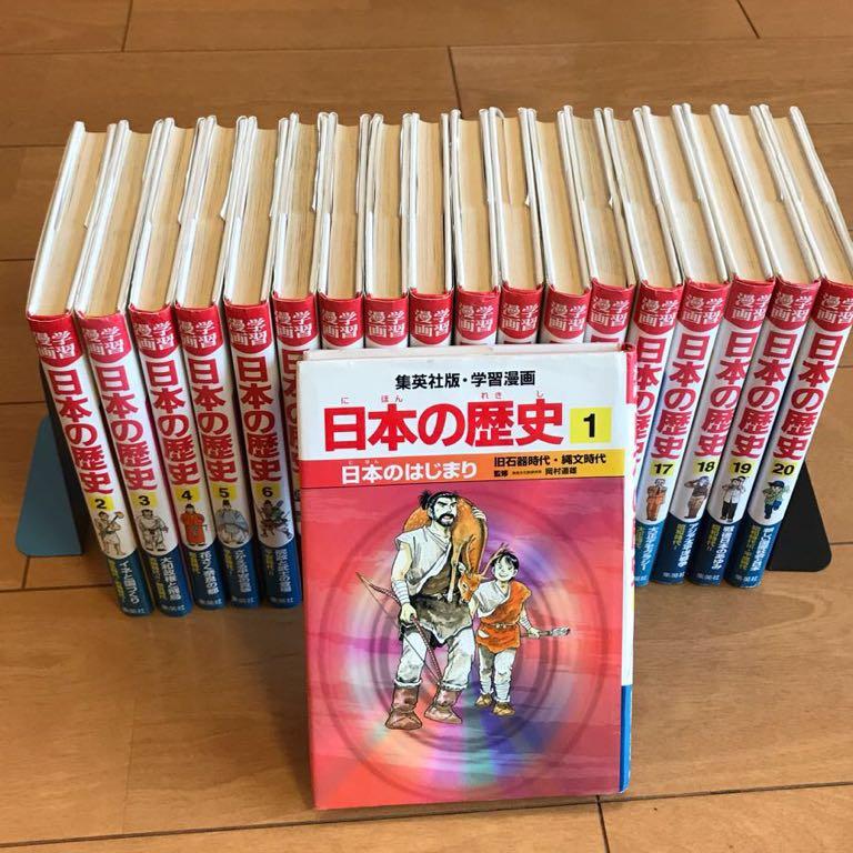 集英社 学習漫画 日本の歴史 全20巻セット