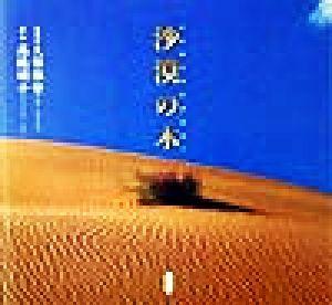 沙漠の木/久保雅督(その他),高橋順子(その他)_画像1