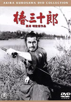 椿三十郎/黒澤明(監督、脚本),三船敏郎,仲代達矢_画像1