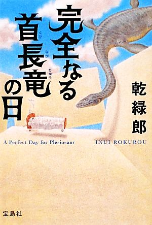 完全なる首長竜の日 宝島社文庫/乾緑郎【著】_画像1