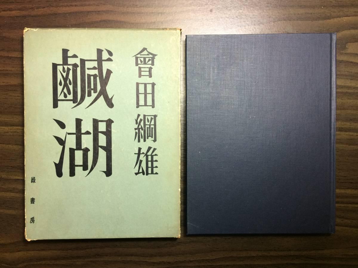 会田綱雄『鹹湖』緑書房 初版 昭...