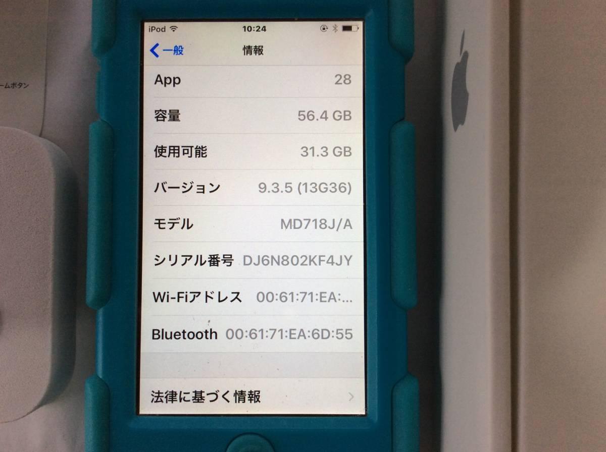 ☆iPod touch 5世代 64GB ブルー 美品 バッテリー消耗無し 耐衝撃ケース入り 送料込み☆_画像3
