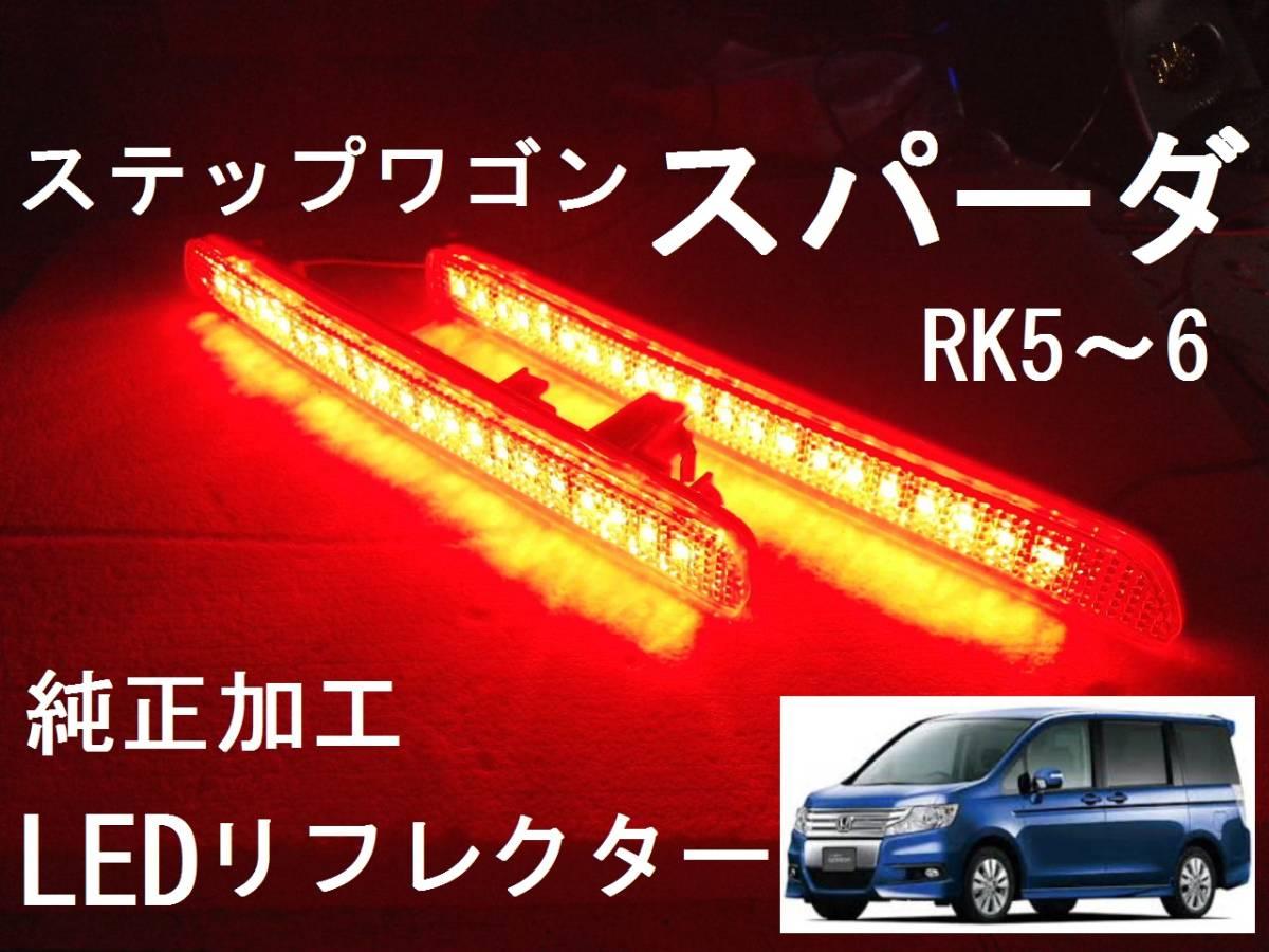 RK5/6 ステップワゴン スパーダ 純正加工 LEDリフレクター 減光付 ブレーキ連動 muモデ jsアクセス dadsixafec