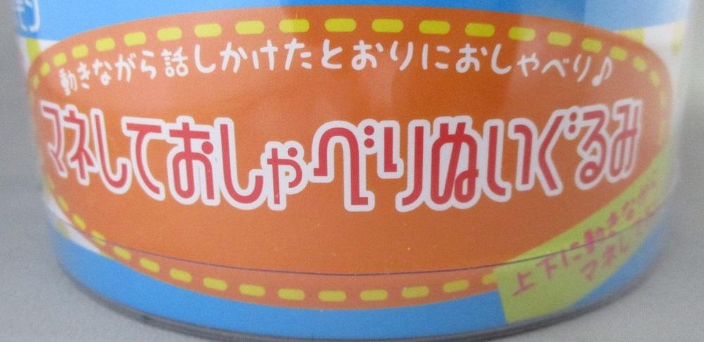 くまモン マネしておしゃべりぬいぐるみ_画像3