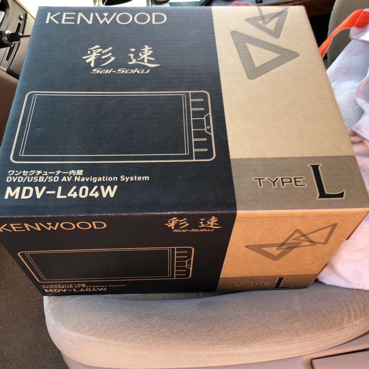 新品未使用 KENWOOD MDV-L404W ワンセグチューナー内蔵ナビ ケンウッド