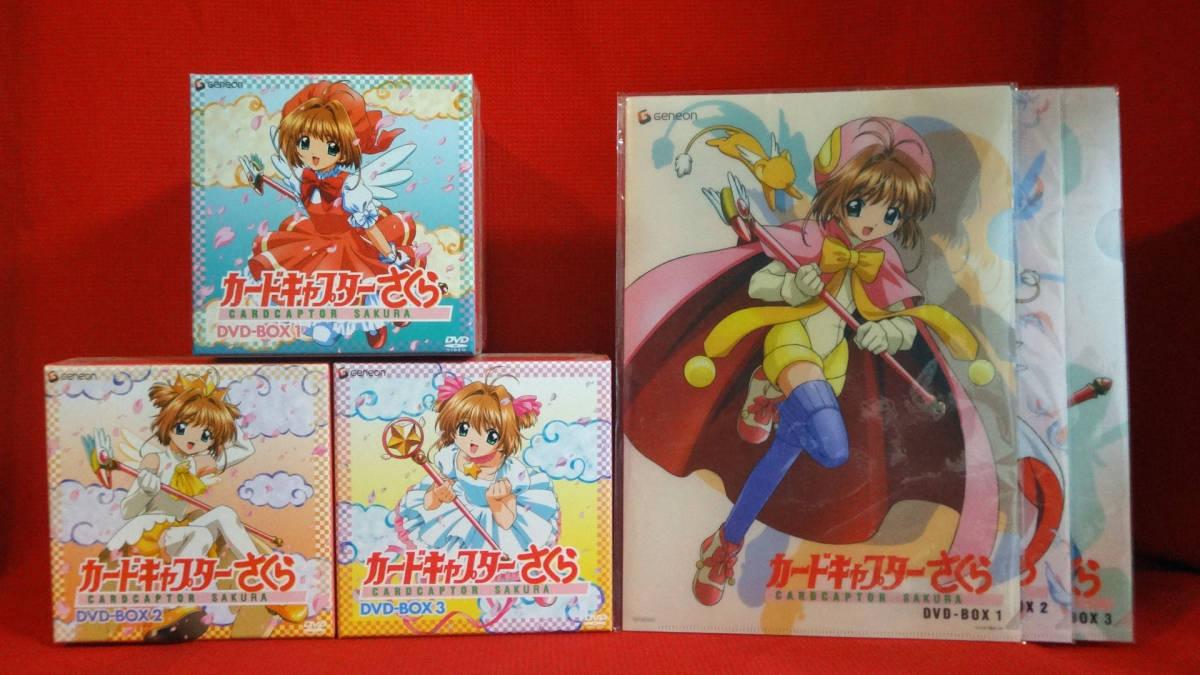 カードキャプターさくら Dvd Box 1 2 3 初回特典 クリアファイル付