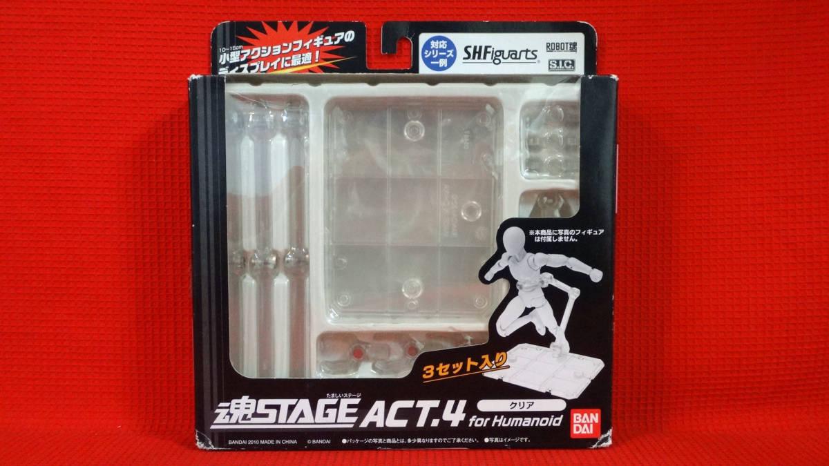 バンダイ 魂STAGE ACT.4 for Humanoid クリアVer.<3セット入>【S.H.フィギュアーツ/S.I.C./ROBOT魂】_画像1