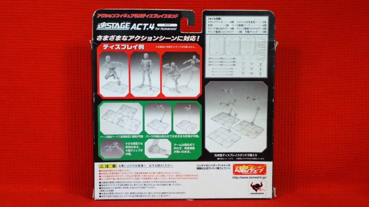 バンダイ 魂STAGE ACT.4 for Humanoid クリアVer.<3セット入>【S.H.フィギュアーツ/S.I.C./ROBOT魂】_画像2