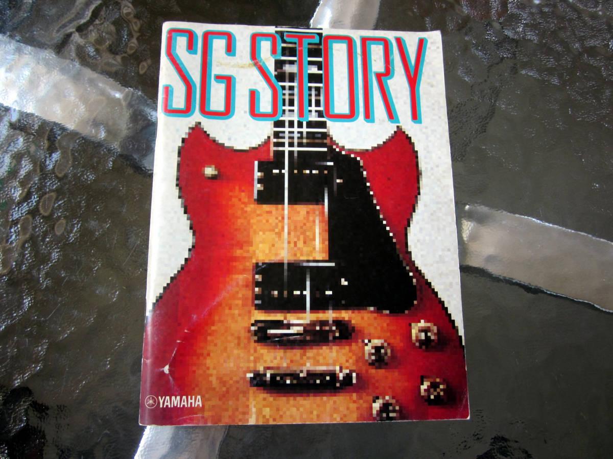 rare thing! rare!YAMAHA SG STORY SG  history! small booklet!: Real