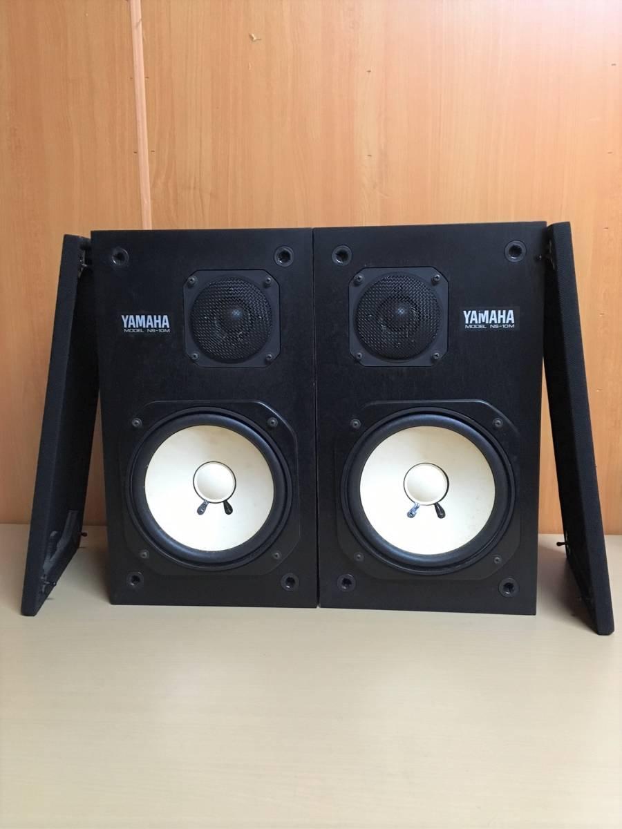 1円~ 【音出しOK】 YAMAHA NS-10M 18cm 2WAY2speakers System ヤマハ