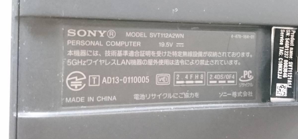 中古・欠品なし!SONY VAIO TAP11 i5/4GB/256GB SVT1121A1J_画像6
