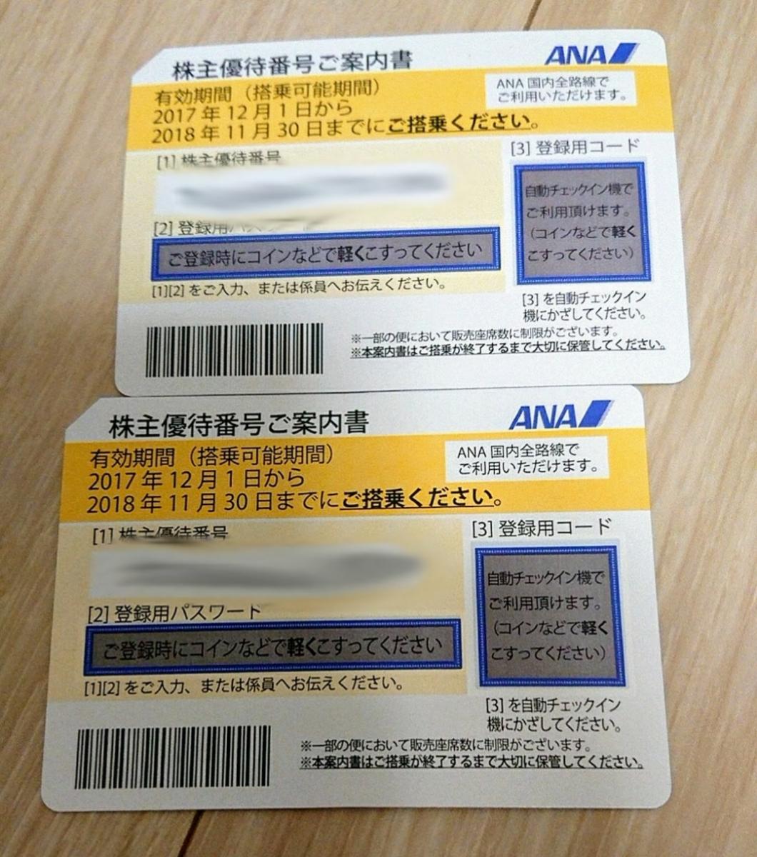 ANA◆全日空◆株主優待券◆2枚セット◆2018年11/30まで◆②