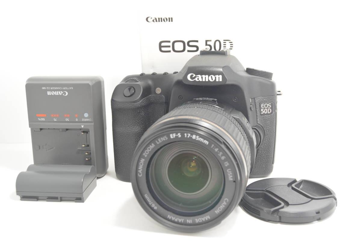 ★極上★キャノン CANON EOS 50D 17-85mm付き