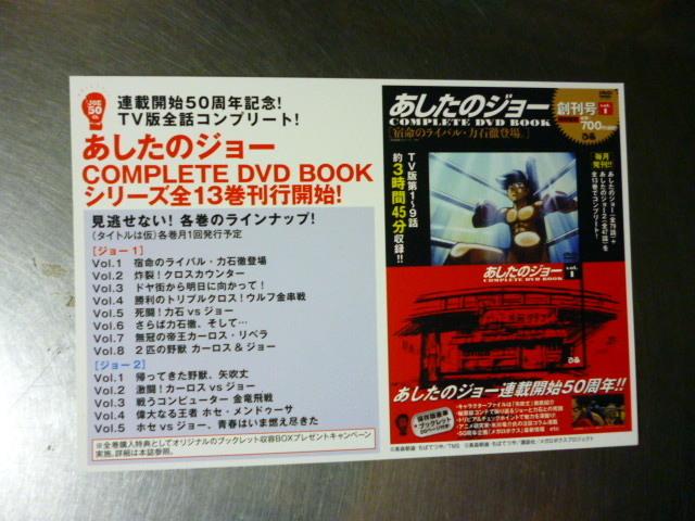 COMPLETE DVD BOOK 非売品 ポストカードタイプ あしたのジョー_画像3