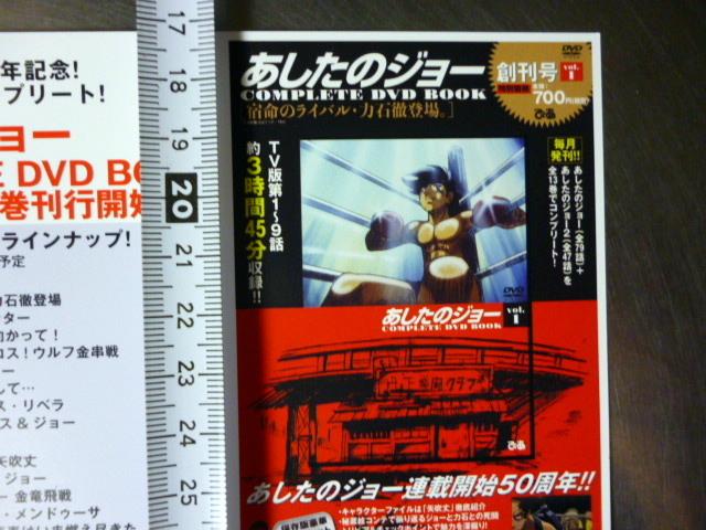 COMPLETE DVD BOOK 非売品 ポストカードタイプ あしたのジョー_画像2